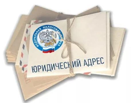 Корреспонденция на юр. адрес