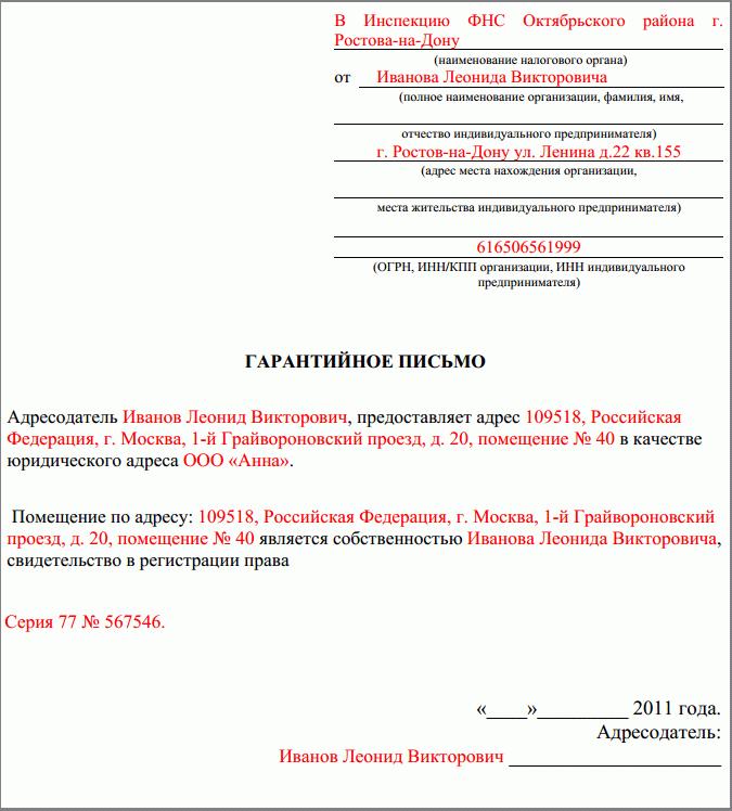 Пример согласования владельцев