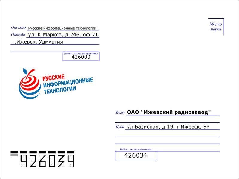 Изображение - Абонентский ящик в адресе, как правильно указать blobid1540214866234